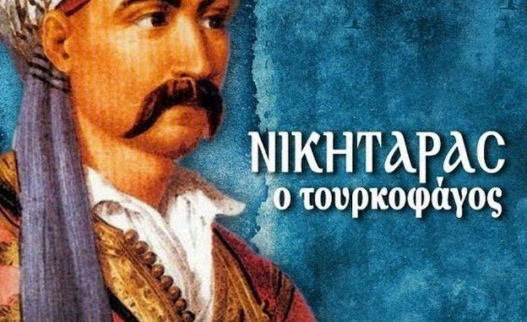 Νικηταράς ο Τουρκοφάγος. Γράφει ο Κωνσταντίνος Λινάρδος