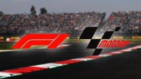 Το πρόγραμμα της Formula 1 και του MotoGP αυτό το Σαββατοκύριακο