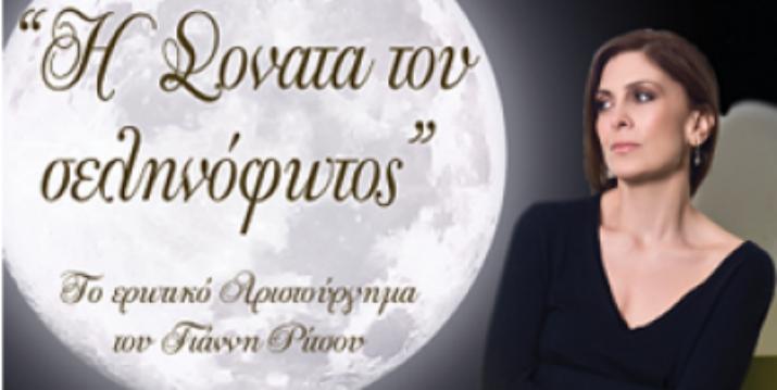 Σονάτα του Σεληνόφωτος απόψε στο Δημαρχείο Κηφισιάς
