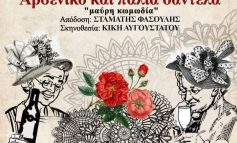 Αρσενικό και παλιά δαντέλα απόψε 15/09 στο Δημαρχείο Κηφισιάς