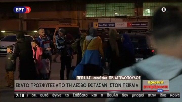 Έφτασαν στον Πειραιά αλλοδαποί από τη Λέσβο -Ακολουθούν άλλοι 3.000 τις επόμενες εβδομάδες