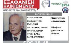 Σοκ στη Σάμο: Ομολόγησε τη δολοφονία 92χρονου ήρωα πολέμου που είχε εξαφανιστεί πριν 3 χρόνια