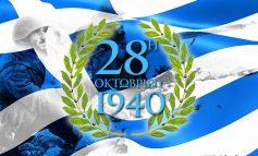 Πρόγραμμα εορτασμού 28ης Οκτωβρίου και μνήμης πολιούχου Α. Δημητρίου Δήμου Κηφισιάς