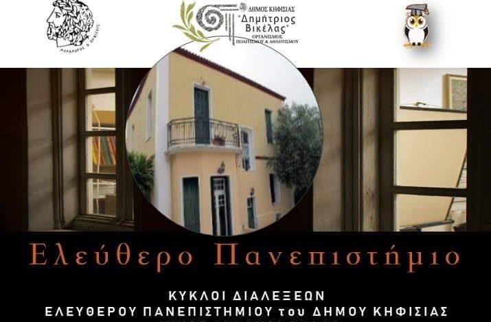Σήμερα Τετάρτη 9/10 στο Ελεύθερο Πανεπιστήμιο του Δήμου Κηφισιάς
