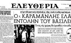 Σαν σήμερα 6/10 το 1955 ορκίζεται ο Κ. Καραμανλής πρωθυπουργός. Γράφει ο Κωνσταντίνος Λινάρδος