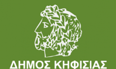 31 προσλήψεις στον δήμο Κηφισιάς - Οι ειδικότητες