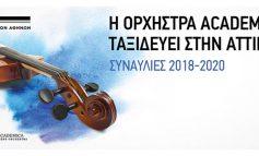 Η Academica απόψε 13/10 στο Δημαρχείο Κηφισιάς