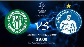 Ντέρμπι στη Θεσσαλονίκη για την Volley League