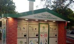 Πλέον κερδίζεις χρήματα μέσω της ανακύκλωσης: Νέο πρόγραμμα σε 5 δήμους της χώρας