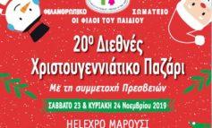 20ο Χριστουγεννιάτικο Bazaar για τους «Φίλους του Παιδιού» στο Μαρούσι!