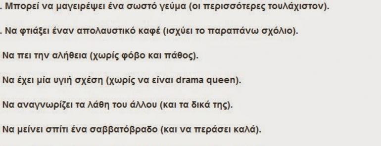 25 λόγοι που «μια σαραντάρα ίσον με δύο εικοσάρες»