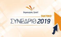 Το πρόγραμμα του Συνεδρίου της Δημιουργίας Ξανά ! το ΣαββατοΚύριακο 23 και 24 Νοεμβρίου στην Αθηναίδα