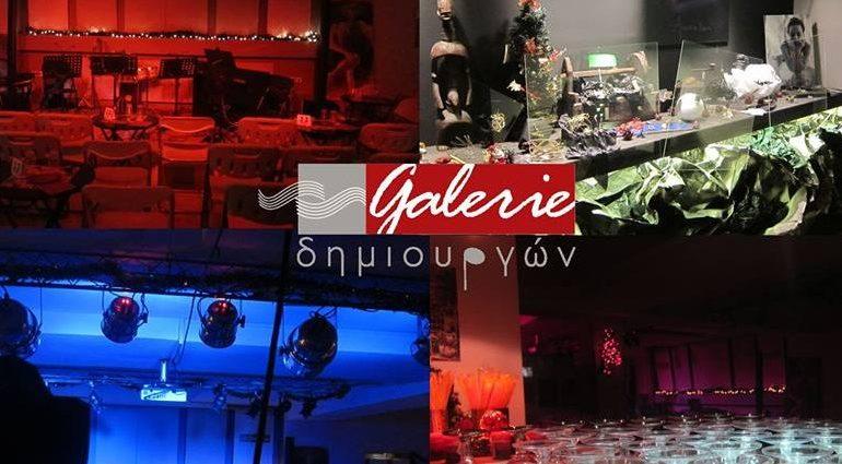 Η Φένια Χρήστου και ο Μιχάλης Πορφύρης την Παρασκευή 29/11 στη Galerie Δημιουργών στην Κηφισιά