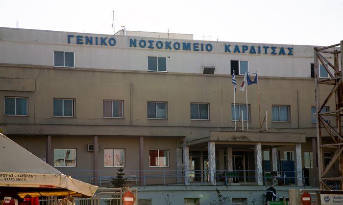 Παραιτήθηκε ο διοικητής του νοσοκομείου Καρδίτσας