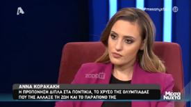 Άννα Κορακάκη: «Έσταζαν τα ταβάνια, προπονιόμουν δίπλα σε ποντίκια» (vid)