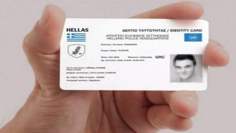 Νέες ταυτότητες: Ένας αριθμός θα αντικαταστήσει ΑΦΜ και ΑΜΚΑ – Σύντομα ο διαγωνισμός