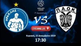 Live TV: Ηρακλής - ΠΑΟΚ