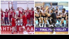 Βόλεϊ Ανδρών 2019: Ο Ολυμπιακός το πρωτάθλημα, ο ΠΑΟΚ το Κύπελλο! (vids & pics)