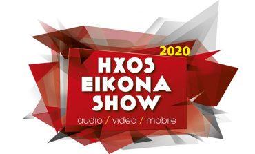 hxos eikona show 2020: Η μεγαλύτερη έκθεση τεχνολογίας στην Ελλάδα στις 25-26 Ιανουαρίου 2020