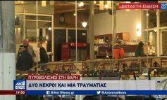 Σερβικά ΜΜΕ: «Μαφιόζικος πόλεμος» η δολοφονική επίθεση στη Βάρη