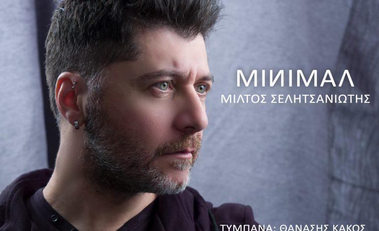MINIMAL : ο Μίλτος Σελητσανιώτης απόψε 24/01 στη Galerie Δημιουργών στην Κηφισιά
