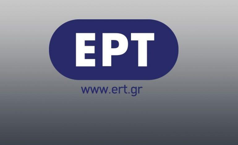 Αποχωρούν με εθελουσία 400 εργαζόμενοι στην ΕΡΤ για να έρθουν 200 νέοι