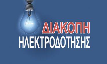 Διακοπές ρεύματος για αύριο 21 Ιανουαρίου σε Κηφισιά και Νέα Ερυθραία