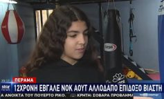 Πέραμα: Πήγε να βιάσει 12χρονη και τον εξουδετέρωσε με δύο κινήσεις του κουνγκ φου