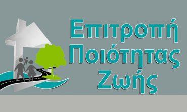 Συνεδριάζει την Πέμπτη 23/01 η Επιτροπή Ποιότητας Ζωής του Δήμου Κηφισιάς. Δείτε τα θέματα.