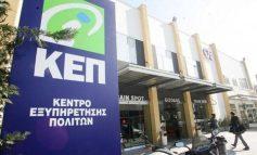 Κορονοϊός: Μόνο με ραντεβού θα λειτουργούν τα ΚΕΠ από τη Δευτέρα