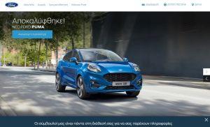 Αγορά αυτοκινήτου On – Line:  Ποιες αντιπροσωπείες προσφέρουν αυτή τη δυνατότητα