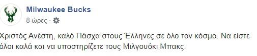 Οι Μπακς ευχήθηκαν στα ελληνικά για το Πάσχα
