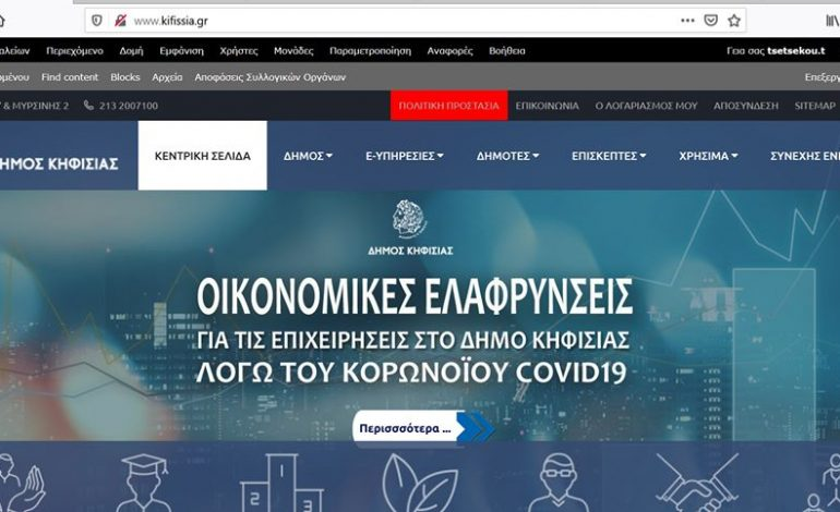 Κηφισιά : Ψηφιακά οι αιτήσεις των επιχειρήσεων στο Δήμο