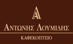 ΚΗΦΙΣΙΑ :  Αντώνης Λουμίδης, καφεκοπτείο. Δε χρειάζεται συστάσεις.
