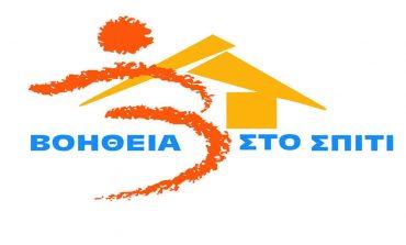 """Εντός του μήνα η προκήρυξη για τις 3.000 θέσεις στο """"Βοήθεια στο Σπίτι"""""""