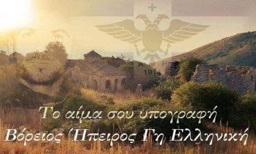 Η Ελληνική Μειονότητα της Β. Ηπείρου σε κίνδυνο. Γράφει η Γιώτα Χουλιάρα.