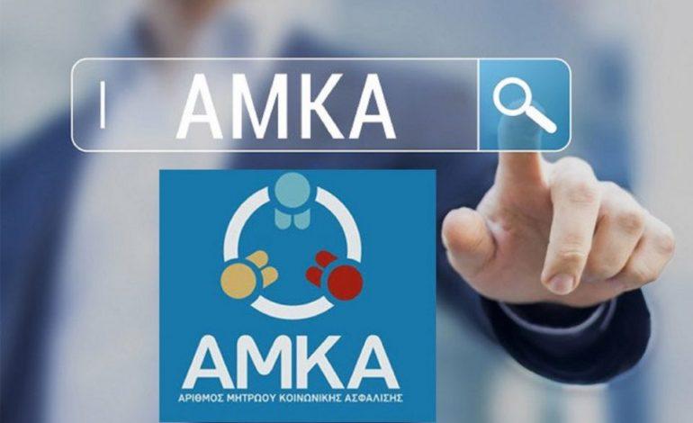 ΑΜΚΑ: Σπουδαία αλλαγή, βάζει τέλος στη γραφειοκρατία – Εξι νέες υπηρεσίες στον e-ΕΦΚΑ