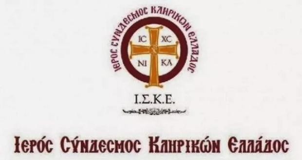 Επιστολή Ι.Σ.Κ.Ε. προς την Διαρκή Ιερά Σύνοδο.