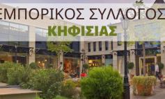 Ο Εμπορικός Σύλλογος Κηφισιάς ζητά την πεζοδρόμηση οδών του κέντρου της Πόλης.
