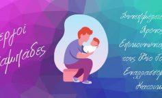 Συν επιμέλεια : Με λιγότερα προβλήματα τα παιδιά που συναντούν και τους 2 γονείς μετά το χωρισμό
