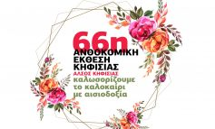 66η Ανθοκομική Έκθεση Κηφισιάς 29 Μαΐου- 14 Ιουνίου