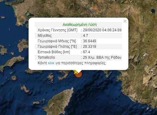 Νέος σεισμός ταρακούνησε τη Ρόδο