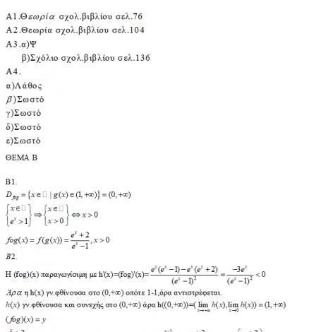 Πανελλαδικές 2020: Οι απαντήσεις στα θέματα των Μαθηματικών