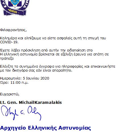 Την προσοχή εφιστά η ΕΛ.ΑΣ για ηλεκτρονικό μήνυμα που διακινείται ως δήθεν επιστολή της
