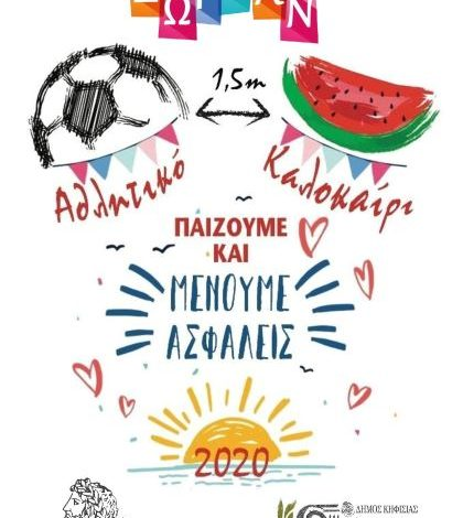 Κηφισιά : Αθλητικό Καλοκαίρι 2020