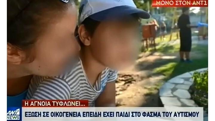 Οικογένεια με παιδί με αυτισμό απειλείται με έξωση επειδή ενοχλούνται οι γείτονες
