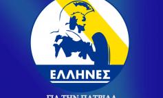 ΕΛΛΗΝΕΣ: Το νέο κόμμα του Ηλία Κασιδιάρη