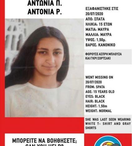 Εξαφάνιση 15χρονης στα Σπάτα: Αγνοείται έντεκα μέρες