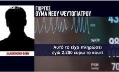 Νέα υπόθεση ψευτογιατρού στην Πάτρα: Θεραπεύει με... λαμπάκια