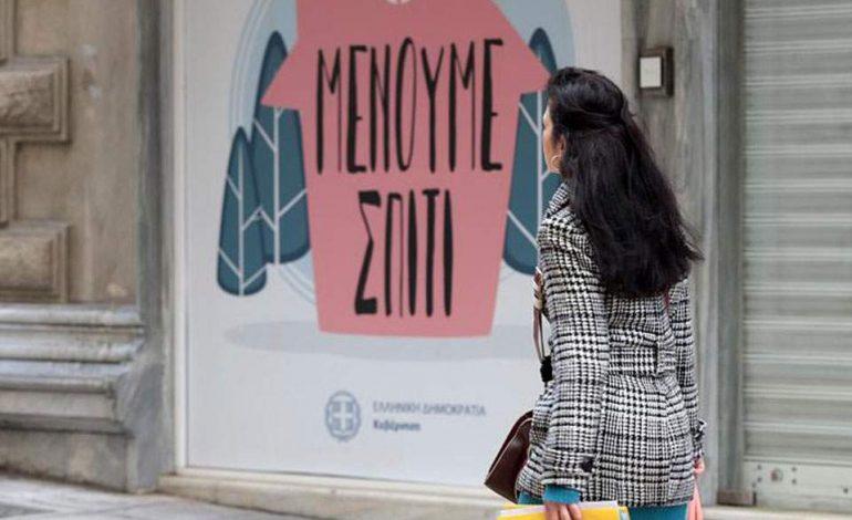 Σε μέγα κάζο εξελίσσεται η υπόθεση των 20 εκ. ευρώ για το Μένουμε Σπίτι! Ποιος όμιλος επιστρέφει τα χρήματα